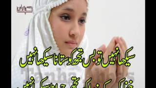 Download Best Urdu Love Hindi Shayari - Mere Ghamzada Ghair Mehram - Naa Mehram -Tanha Abbas- RJ Haiya Video