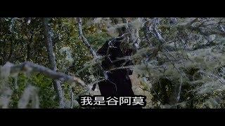 Download #567【谷阿莫】5分鐘看完2017死掉與復活的電影《皮繩上的魂》 Video