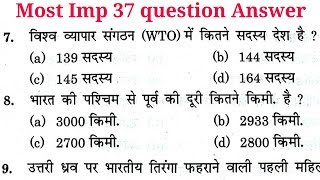 Download Gk practice//Science, geography, polity,   Imp questions answer for railway, group d, alp,vdo,gram Video