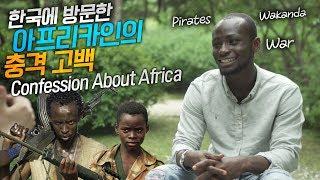 Download (Eng) 월드컵, 전쟁, 해적 한국에 처음 와본 아프리카 외국인의 충격 고백, 외국인 반응 - Confession About Africa Video
