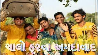 Download Khajurbhai ni moj - હાલો અમદાવાદ Video