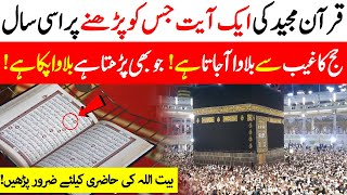 Download Haaj Par Jany Ka Wazifa   Haaj Par Jany Ky Lye Yeh Ayat Parha Karin   Malumattube Video