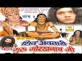 Download शिव अवतारी गुरु गोरखनाथजी भाग 1 || Shiv Awtari Guru Gorakh Nath Ji Vol 1 || Hindi Full Movies Video