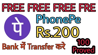 Download (Live Again)PhonePe App Rs.200 Free Wallet Balance With Bank Transfer Proved Video