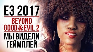 Download Beyond Good & Evil 2 - Мы видели ГЕЙМПЛЕЙ! | Первые подробности с E3 2017 Video