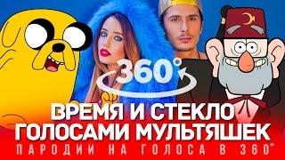 Download 360 VIDEO | ВРЕМЯ И СТЕКЛО Голосами Мультяшек (Навернопотомучто) Video
