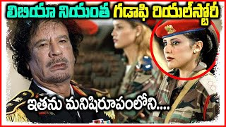 Download Real Story Of Gadafi | Interesting Facts In Telugu | Star Telugu YVC Video