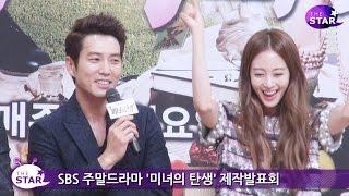 Download [TheSTAR] '미녀의탄생' 주상욱 ″이민정보다 한예슬이 낫다″ 이유? Video