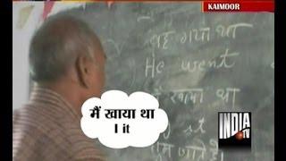 Download UP-Bihar's Govt School Teachers Failed India TV GK Test (Part 1) Video