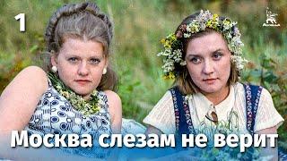 Download Москва слезам не верит (HD) 1 серия Video
