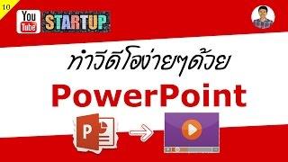 Download ทำวีดีโอง่ายๆด้วย PowerPoint Video