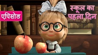 Download माशा एंड द बेयर - स्कूल का पहला दिन 🔔 (एपिसोड 11) Video