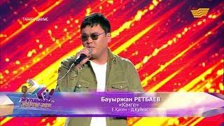 Download Бауыржан Ретбаев – «Кімге?» (Е.Қасен – Д.Құйқас) Video