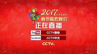 Download 2017央视春节联欢晚会正在直播 | CCTV 春晚 Video