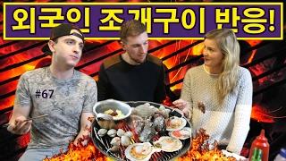 Download 외국인 조개구이를 처음 먹어본 반응! (067/365) Video