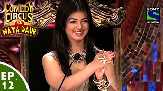 Download Comedy Circus Ka Naya Daur - Ep 12 - Ayesha Takia Special Video