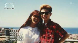 Download 黒木瞳 [宝塚時代の恩人-大地真央の教え] Mao Daichi & Hitomi Kuroki Video