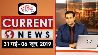 Download Current News Bulletin for IAS/PCS - (31st May - 06th June, 2019) Video