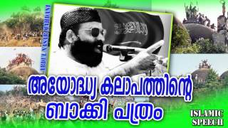 Download അയോദ്ധ്യകലാപത്തിന്റെ ബാക്കിപത്രം | Abdul Nasar Madani super speech old | Islamic Speech In Malayalam Video