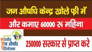 Download How to Open JAN Aushadhi KENDRA , Monthly 60000 Income Video