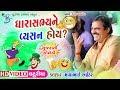 Download Mayabhai Ahir 2018 - Latest Gujarati Comedy Jokes Video - ધારાસભ્ય ને વ્યસન હોઈ? Video