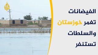Download الفيضانات تجبر السلطات الإيرانية على إجلاء عشرات القرى Video