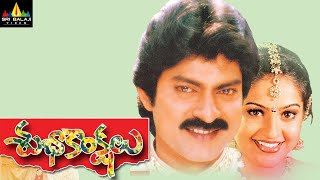 Download Subhakankshalu Full Movie | Jagapati Babu, Raasi, Ravali | Sri Balaji Video Video