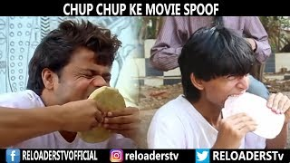 Download | Chup Chup Ke Movie Spoof | Reloader's Style | Video