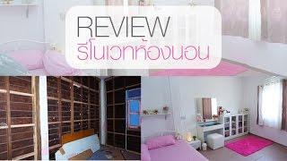 Download Review รีโนเวทห้อง พาทัวร์ห้องนอน Video