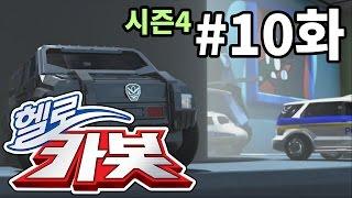 Download 헬로카봇 시즌4 10화 - 장난감 박람회에서 생긴 일 Video