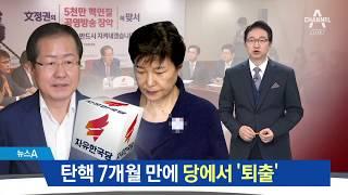 Download 탄핵 7개월 만에…결국 쫓겨난 '1호 당원' Video