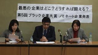 Download ブラック企業大賞2016ノミネート企業発表! Video