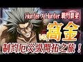 Download 《Hunter X Hunter 戰鬥群星》「VS.窩金」制約厄災級開拓之旅! Video