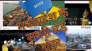 Download Largest city in MP top10 मध्यप्रदेश के बड़े शहर Video