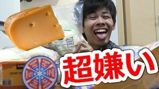 Download チーズ嫌いに大量のチーズあげてみたら吐きかけた... Video
