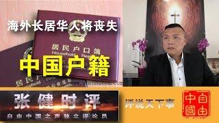 Download 海外长居华人将丧失中国户籍,习主席革命全世界 《张健时评 3/22》 Video