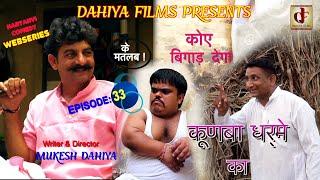 Download KUNBA DHARME KA || Episode : 33 कोए बिगाड़ देगा ! || Superhit Haryanvi Comedy || DAHIYA FILMS Video
