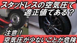 Download エブリイ バン スタッドレスタイヤの空気圧の適正値はある?アイスバーン では低めの方が良い!? Hope ch Video