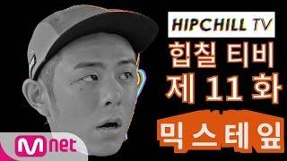Download [엠넷아이] 힙.알.못 탈출 프로젝트!! 힙칠TV EP.11 '믹스테잎편' Video