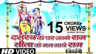 Download Mangal Bhawan Amangal Haari Drubahu Su Dasarath Ajir Bihari I Dashrath Ke Ghar Janme Ram Video