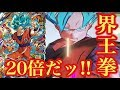 Download 【SDBH】いざ新形態へ!20倍界王拳へチェンジさせてみた!【スーパードラゴンボールヒーローズ6弾】 Video