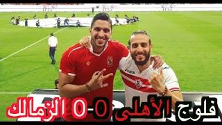 Download صباحوفلوج: ديربي الأهلي والزمالك من أبوظبي Video
