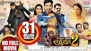 Download Nirahua Chalal Sasural 2 | Dinesh Lal Yadav, Aamrapali Dubey | FULL HD MOVIE - निरहुआ चलल ससुराल 2 Video
