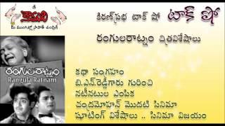 Download KiranPrabha TalkShow on the movie RANGULARATNAM Video