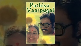 Download Puthiya Vaarpugal - Bhagyaraj, Rati Agnihotri - Bharathiraja Movies - Ilaiyaraja Hits Video