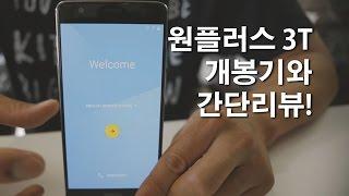 Download 원플러스 3T 개봉기/간단리뷰! Video