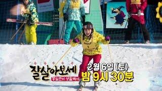 Download [예고] 탈북미녀들의 좌충우돌 스키장 적응기 채널A 잘살아보세 47회 Video