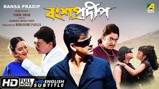 Download Bansa Pradip | বংশপ্রদীপ | Bengali Action Movie | English Subtitle | Siddhanta, Meghna Mishra Video