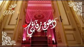 Download دعوة زواج..عفاف♥عبدالرحمن..اللهم اجمع بينهم في خير Video