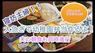 Download 【料理】寝坊主婦の幼稚園弁当作りと夫の朝食準備 Video